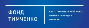 Logo_Fond Timtchenko_Rus_gradient