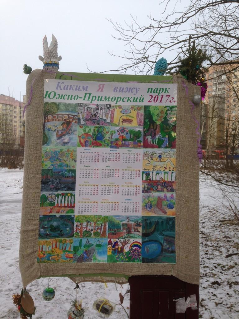 Фото 1 календарь от АП