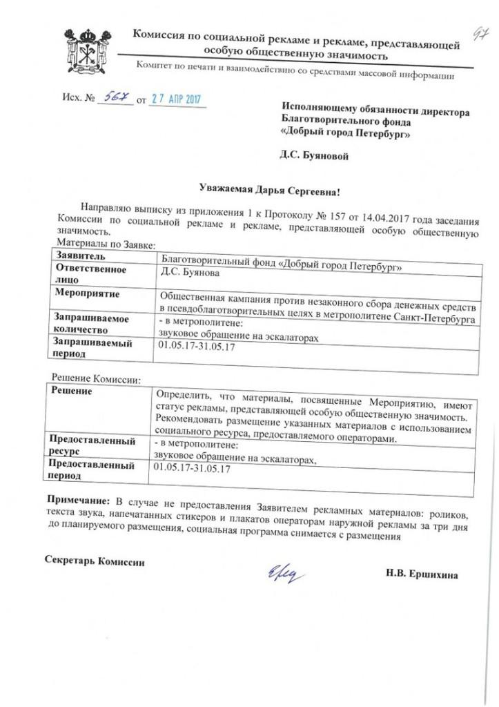 Протокол комиссии по социальной рекламе