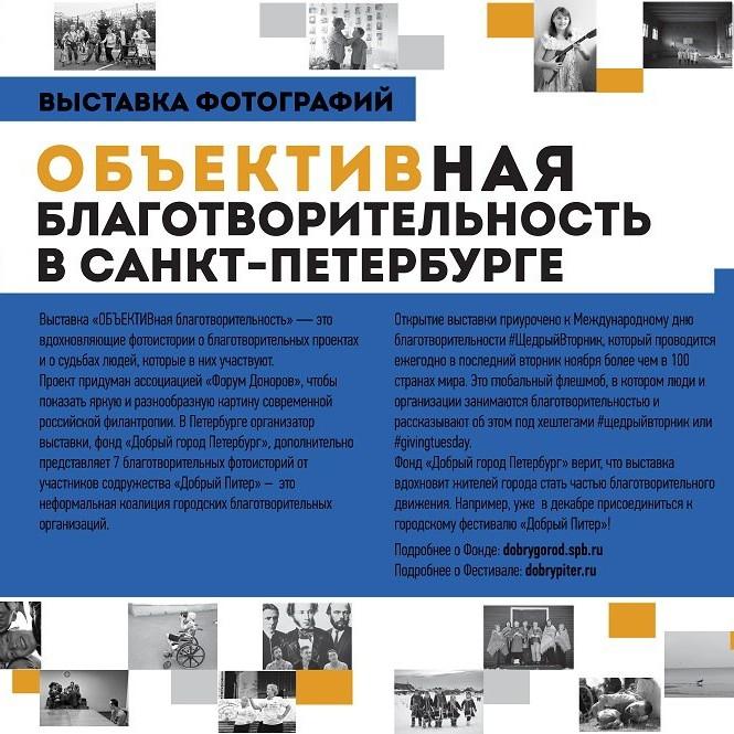 баннер-открытие выставки в спб